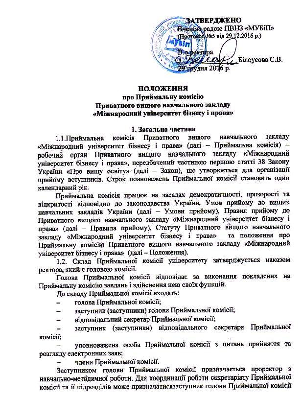 ПОЛОЖЕННЯ про Приймальну комисию 2017_1_Страница_01