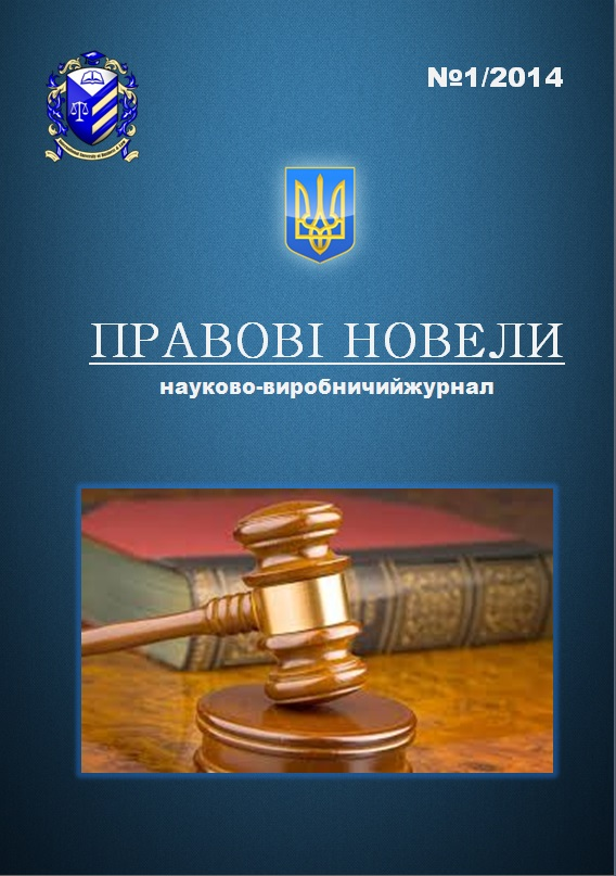 Правові новели №1 2014