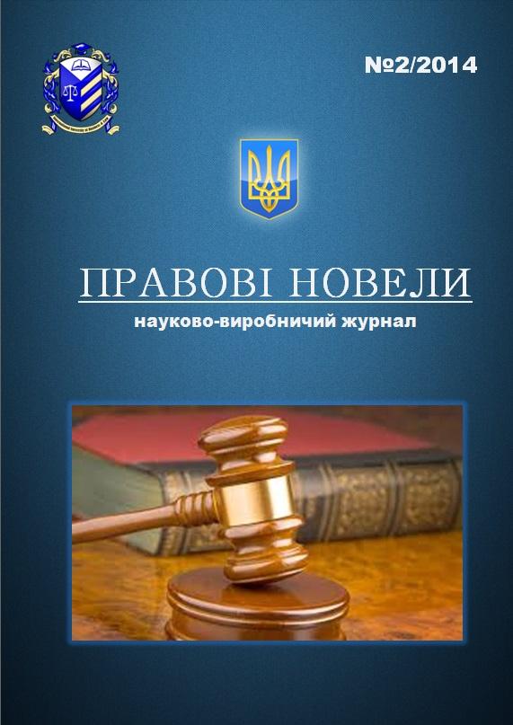 Правові новели №2 2014