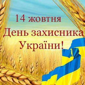 До Дня захисника України!