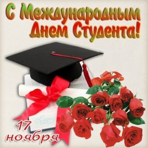 З міжнародним днем студента