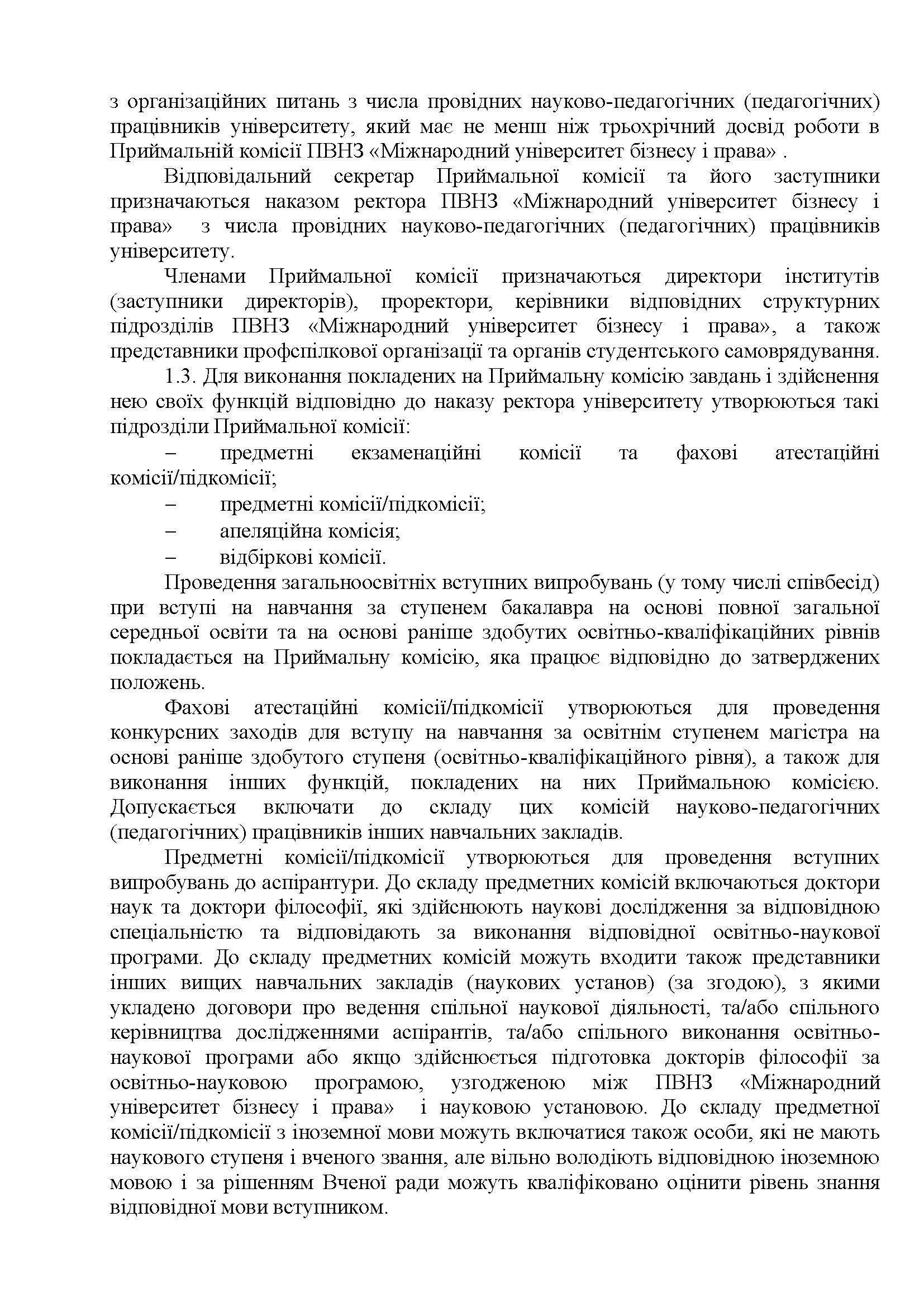 ПОЛОЖЕННЯ про Приймальну комисию 2017_Страница_02