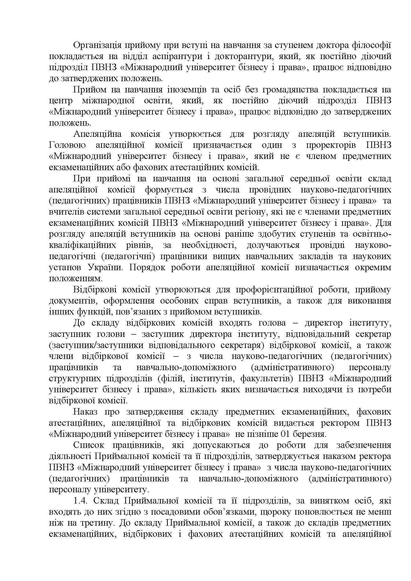 ПОЛОЖЕННЯ про Приймальну комисию 2017_Страница_03