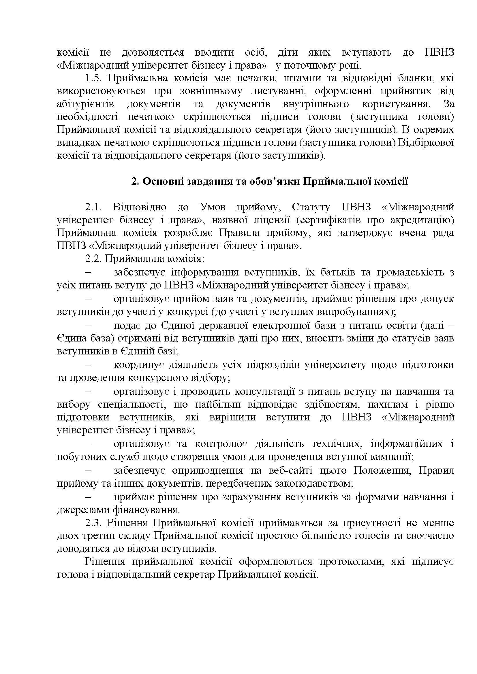 ПОЛОЖЕННЯ про Приймальну комисию 2017_Страница_04