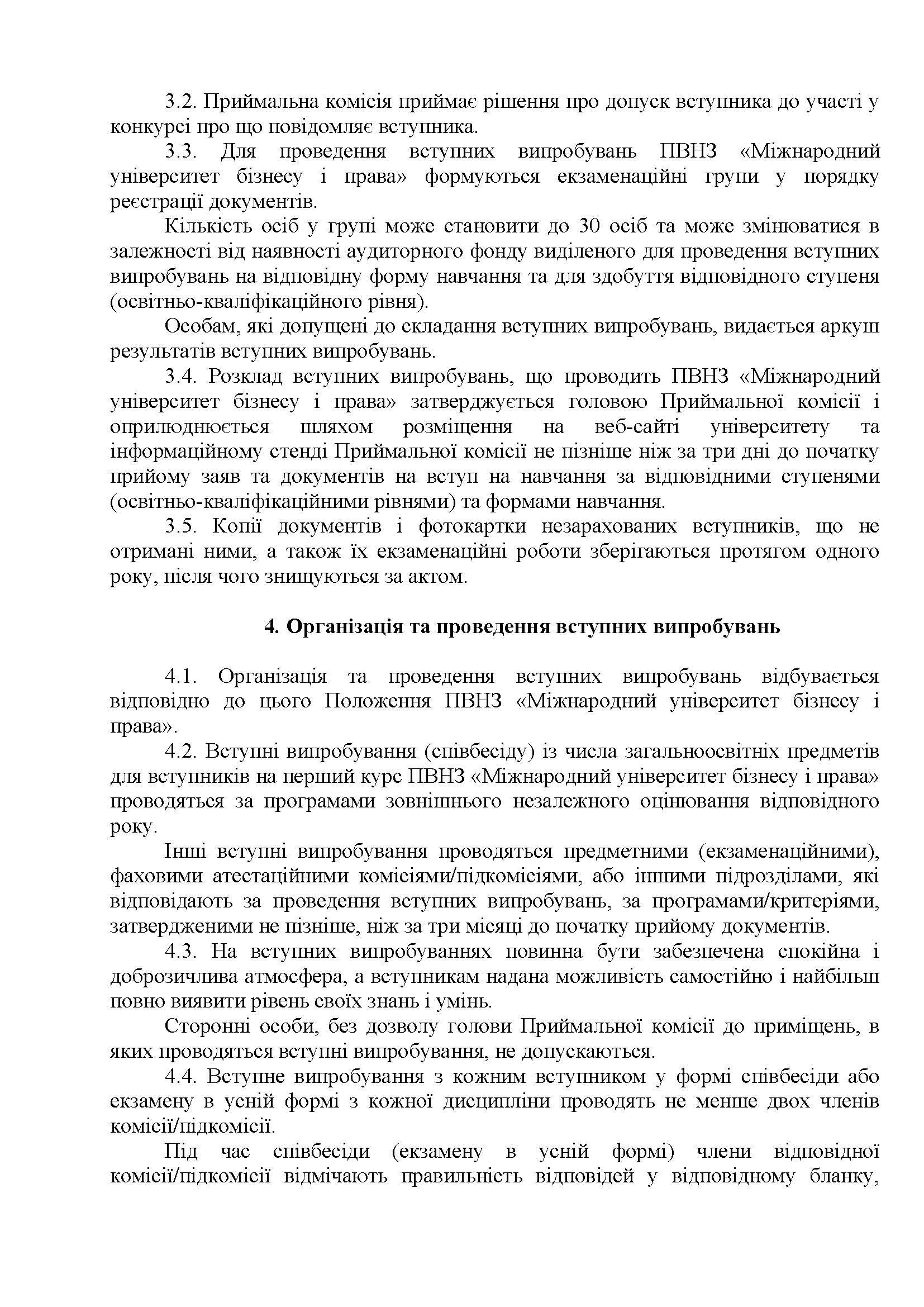 ПОЛОЖЕННЯ про Приймальну комисию 2017_Страница_06