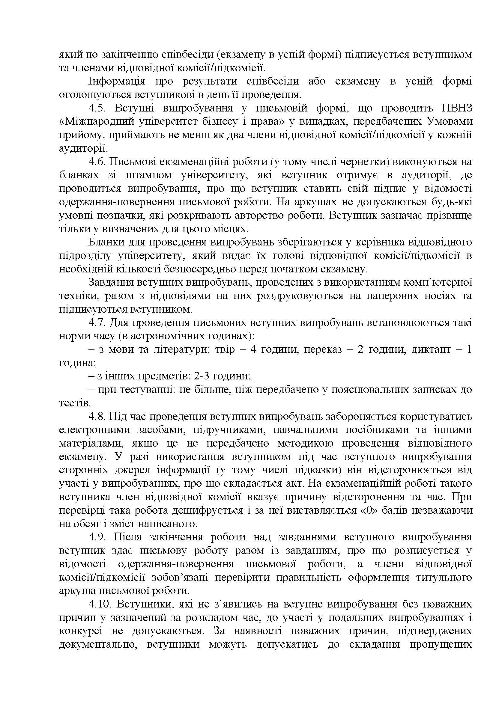 ПОЛОЖЕННЯ про Приймальну комисию 2017_Страница_07