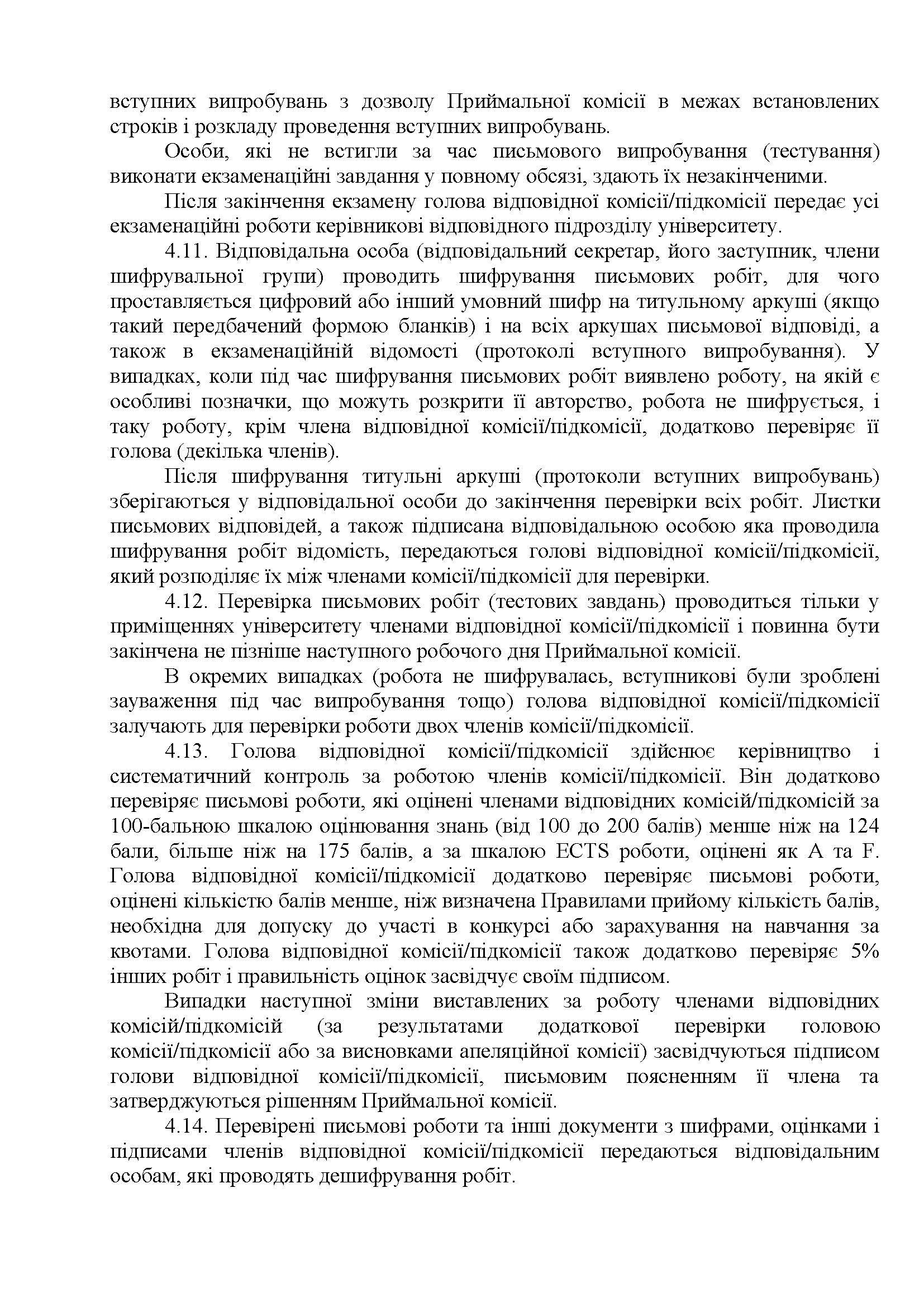 ПОЛОЖЕННЯ про Приймальну комисию 2017_Страница_08