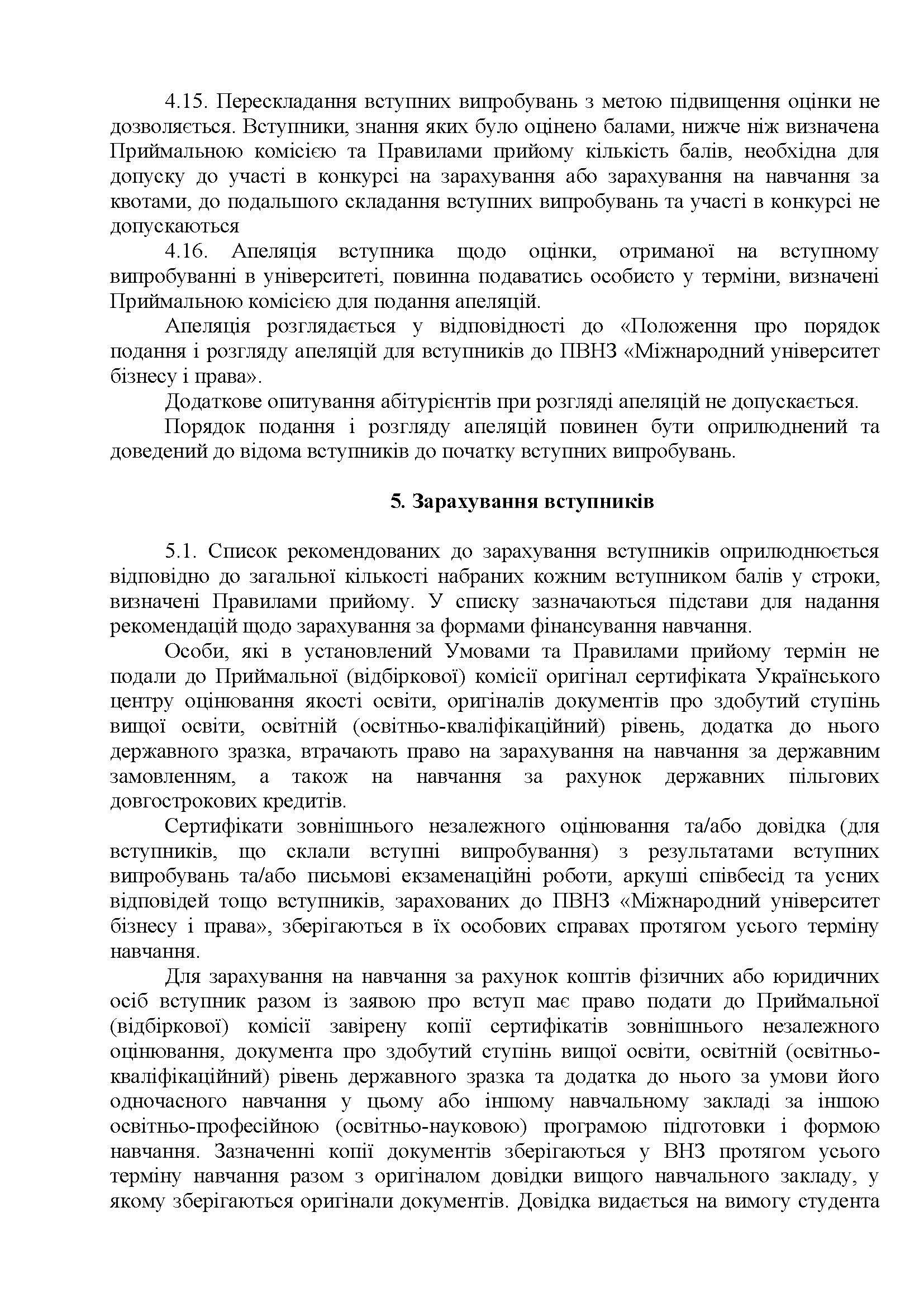 ПОЛОЖЕННЯ про Приймальну комисию 2017_Страница_09