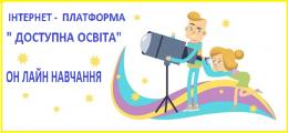 """ІНТЕРНЕТ — ПЛАТФОРМА """"ДОСТУПНА ОСВІТА"""