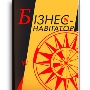 «Бізнес-навігатор» - Index Copernicus