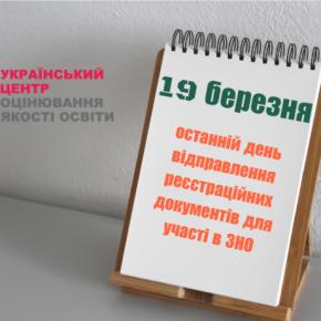 19 березня – останній день реєстрації участі в ЗНО