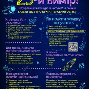 КОНКУРС «25-й вимір»