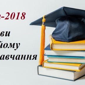 Прийом документів  2018